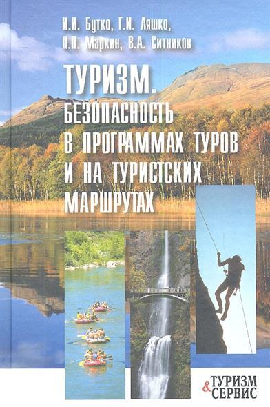 Туризм. Безопасность в программах туров и на туристских маршрутах. Учебное пособие. Второе издание, переработанное и дополненное