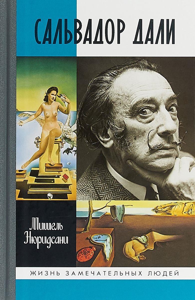 Нюридсани М. Сальвадор Дали дали сальвадор дневник одного гения