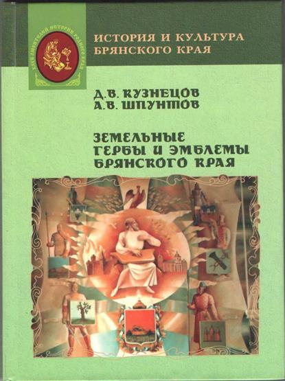 Земельные гербы и эмблемы Брянского края