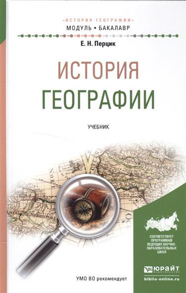История географии. Учебник