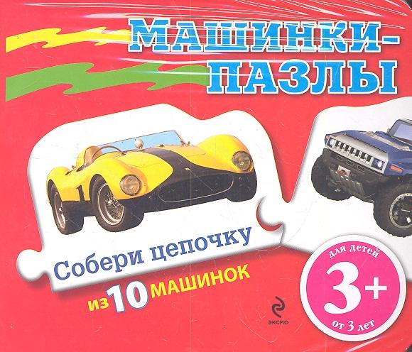 Машинки-пазлы