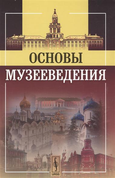 Шулепова Э. (ред.) Основы музееведения. Учебное пособие