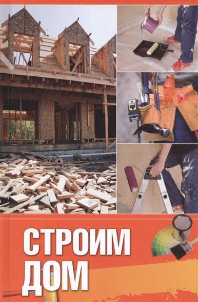 Овчинникова М. Строим дом книги эксмо строим дом из бруса