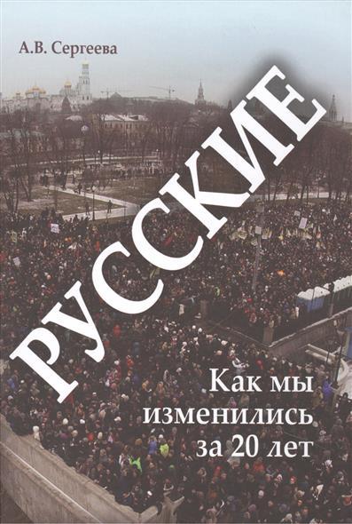 Русские: как мы изменились за 20 лет