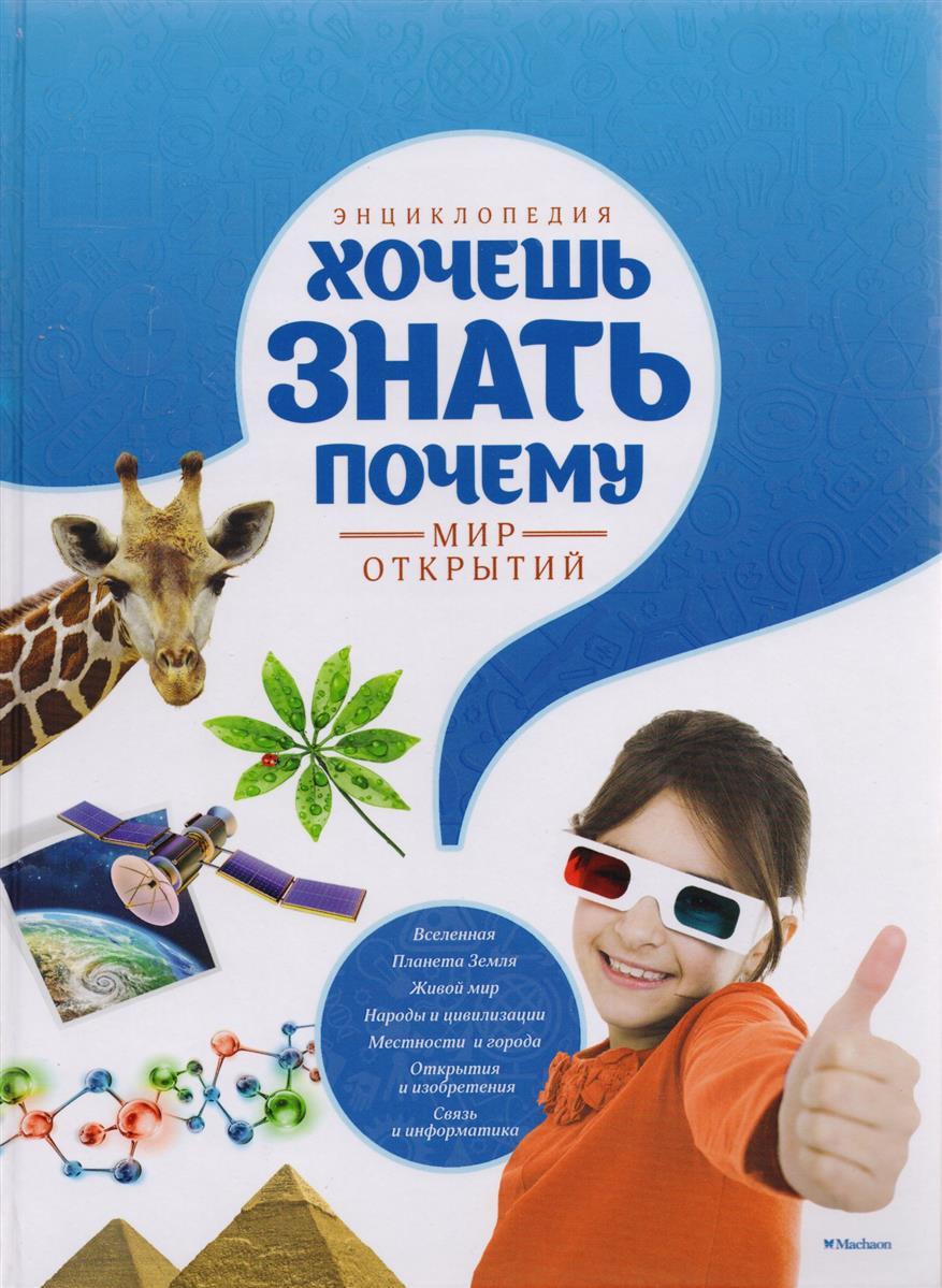 Лауро М. Хочешь знать почему Энциклопедия