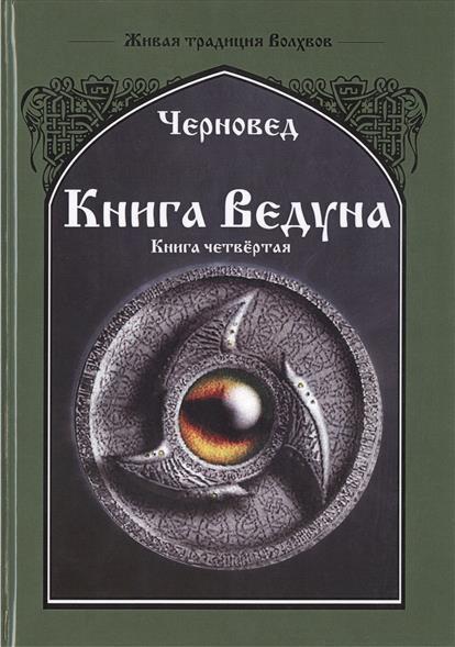 Черновед Книга ведуна. Психургия. Книга IV книга