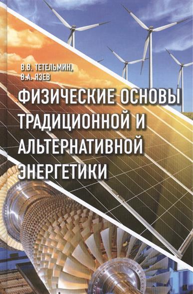 Тетельмин В., Язев В. Физические основы традиционной и альтернативной энергетики арутюнов в нефть xxi мифы и реальность альтернативной энергетики
