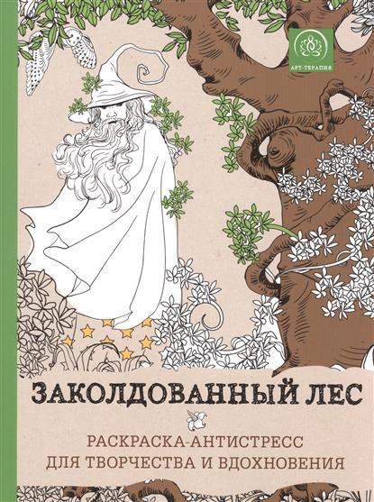 Полбенникова А. (ред.) Заколдованный лес. Раскраска-антистресс для творчества и вдохновения загадочный лес мини раскраска антистресс для творчества и вдохновения