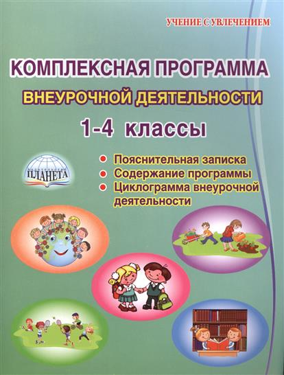 Комплексная программа внеурочной деятельности в начальной школе. Методическое пособие. 1-4 классы