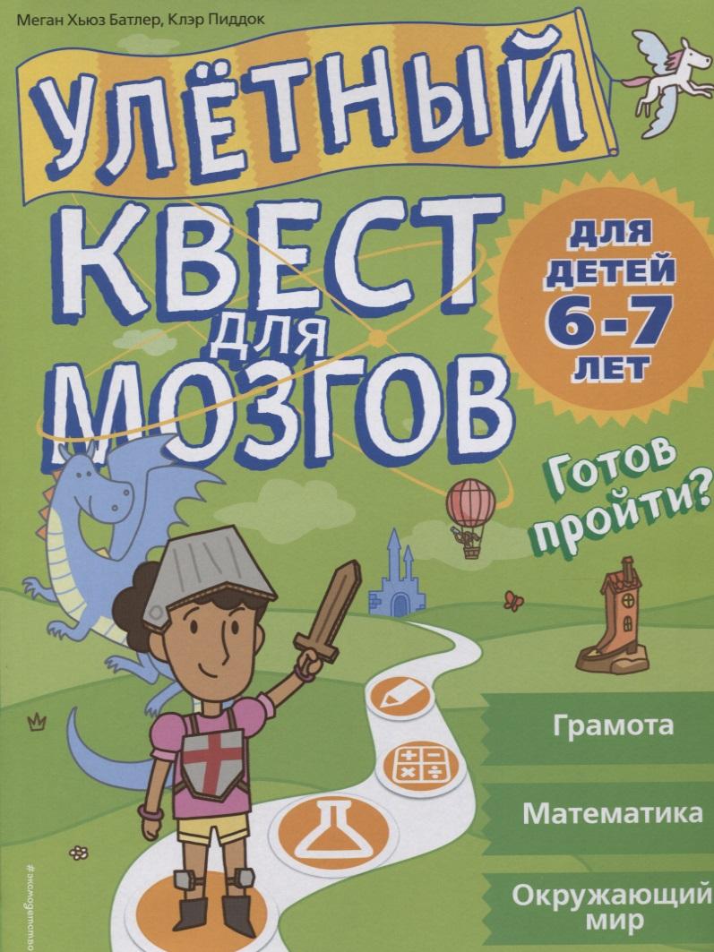 Батлер М. Улетный квест для мозгов для детей 6-7 лет asabella постельные принадлежности дизайн 659 659 7