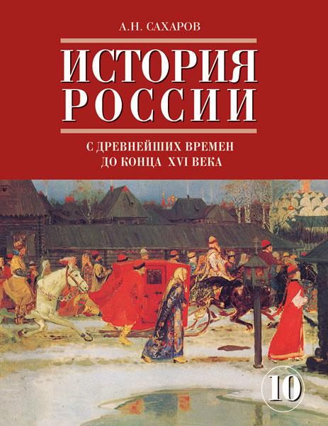 История России 10 кл с древнейш. времен до конца ХVII в ч.1