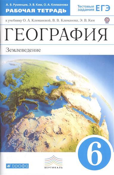 География. Землеведение. 6 класс. Рабочая тетрадь к учебнику О.А. Климановой, В.В. Климанова, Э.В. Ким