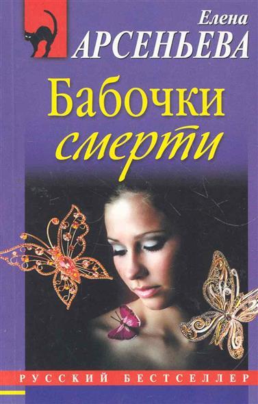 Бабочки смерти