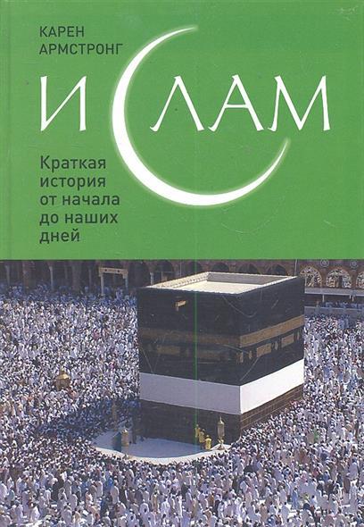 Ислам Краткая история от начала до наших дней