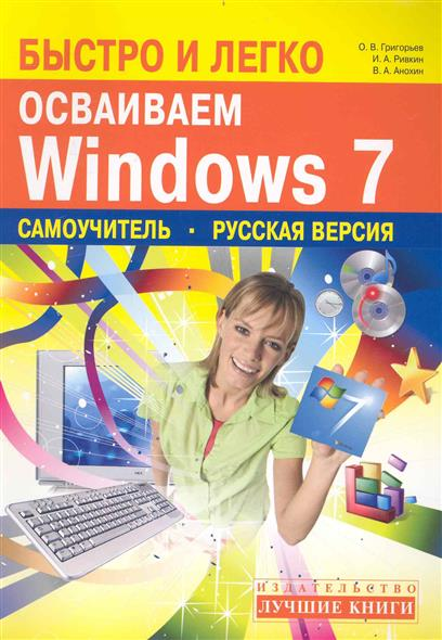 Григорьев О., Ривкин И., Анохин В. Быстро и легко осваиваем Windows 7 Рус. верс. Самоучитель zayavlenie o i i strelkova o gotovnosti pvo rf obespechit bespoletnuyu zonu