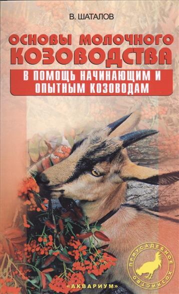 Основы молочного козоводства. В помощь начинающим и опытным козоводам