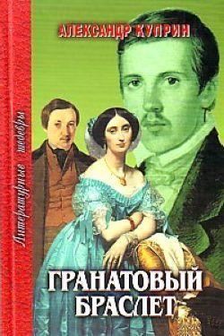 Куприн А. Гранатовый браслет ISBN: 9785255016471 а и куприн резеда