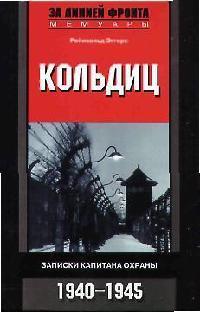 Кольдиц Записки капитана охраны 1940-1945