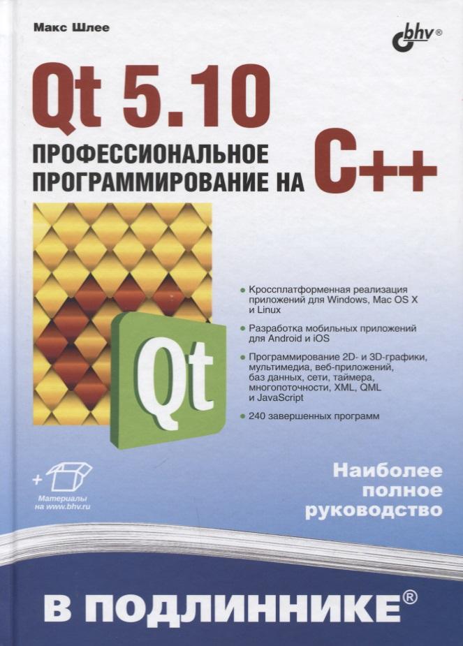 Шлее М. Qt 5.10. Профессиональное программирование на C++ рихтер д winrt программирование на c для профессионалов