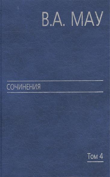 В.А. Мау. Сочинения в шести томах. Том 4. Экономика и политика России. Год за годом (1991 - 2009)