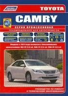 Toyota CAMRY. Модели c 2011 года выпуска c бензиновыми двигателями 1AZ-FE (2,0 л.), 2AR-FE (2,5 л.), 2GR-FE (3,5 л.). Руководство по ремонту и техническому обслуживанию (+ полезные ссылки)