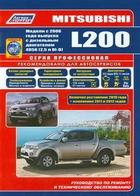 Mitsubishi L200. Модели с 2006 года выпуска c дизельным двигателем 4D56 (2,5 л.). Включая рестайлинговые модели с 2010 года + дополнения 2011 и 2012 гг. выпуска. Руководство по ремонту и техническому обслуживанию (+ полезные ссылки)
