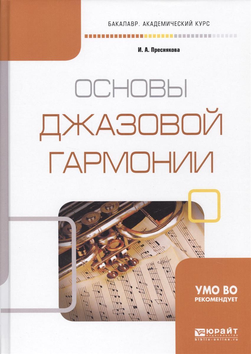 Преснякова И. Основы джазовой гармонии. Учебное пособие