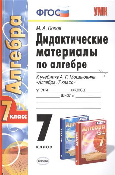 Дидактические материалы по алгебре. 7 класс. К учебнику А. Г. Мордковича
