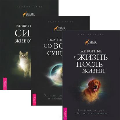 Животные и жизнь после жизни. Коммкуникация со всем сущим. Удивительная сила животных (Комплект из 3-х книг)
