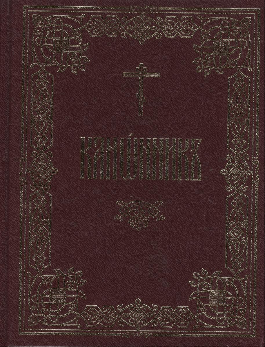все цены на Нефедов И., Левшенко Т. (ред.) Канонник (на церковно-славянском языке)