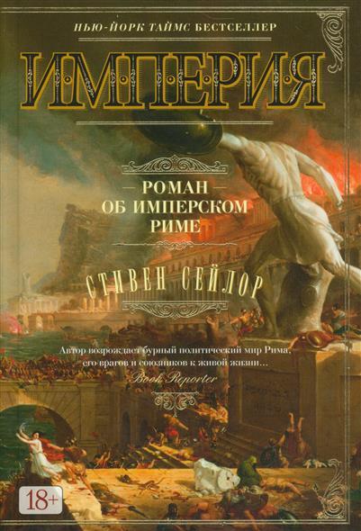 Сейлор С. Империя. Роман об имперском Риме