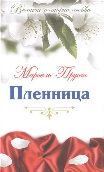 Пруст М. Пленница