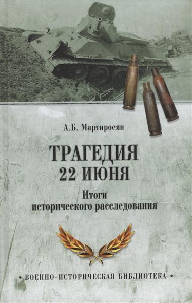 Мартиросян А. Трагедия 22 июня. Итоги исторического расследования ISBN: 9785444450017