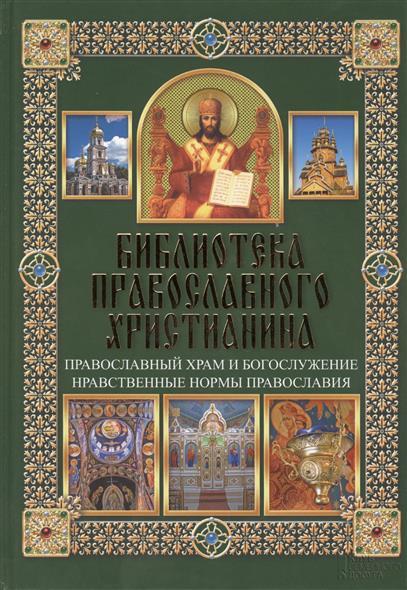Михалицын П. Православный храм и богослужение. Нравственные нормы православия