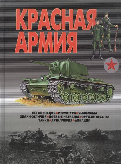 Шунков В. Красная Армия пять кругов ада красная армия в котлах