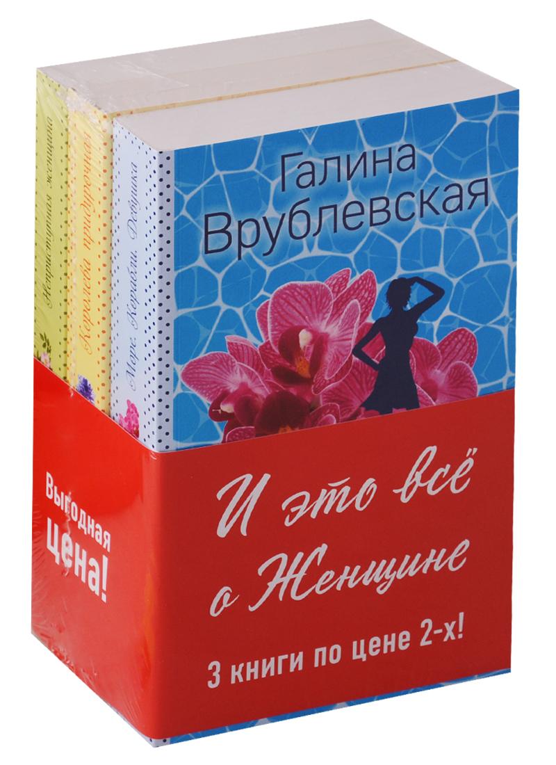 Врублевская Г. И это все о Женщине (комплект из 3 книг) о женщине комплект из 7 книг