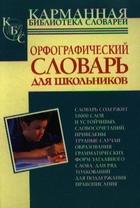 Орфографический словарь русского яз. для школьников