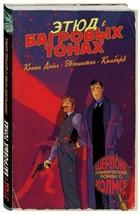 Шерлок Холмс в комиксах. Часть1. Этюд в багровых тонах