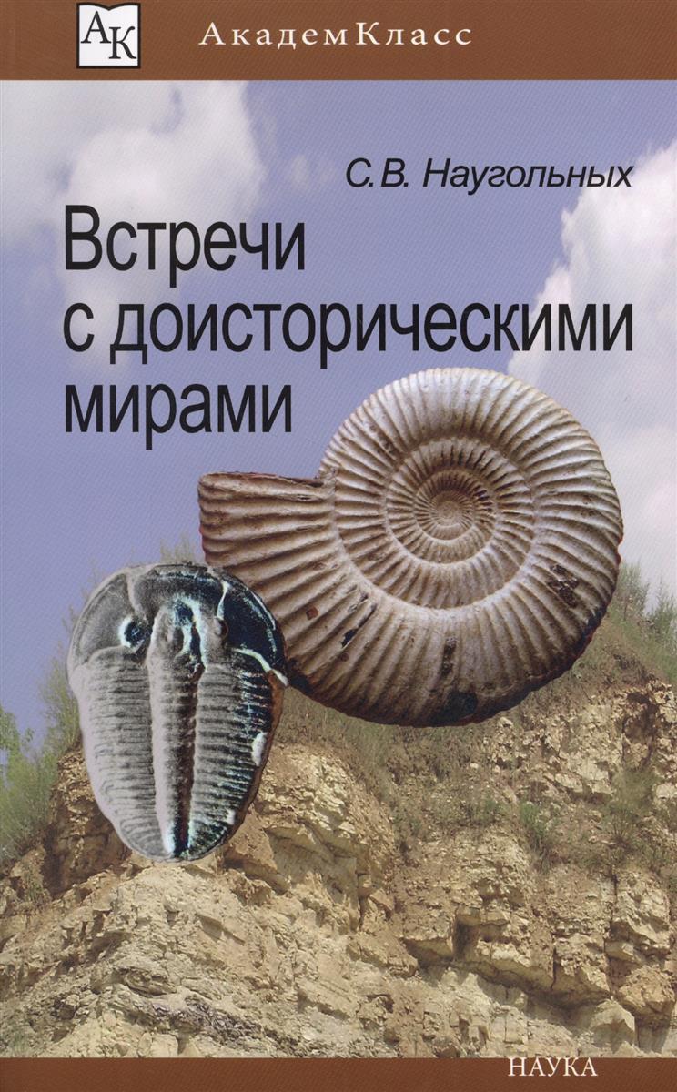 Встреча с доисторическими мирами