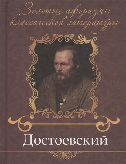 Петров В. (сост.) Достоевский Федор Михайлович
