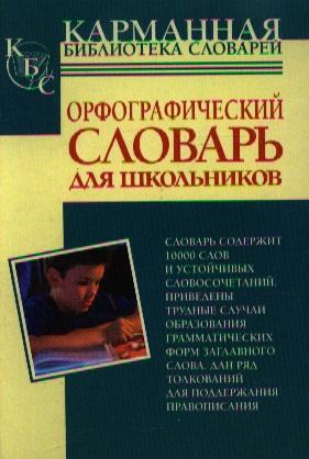 Алабугина Ю. Орфографический словарь русского яз. для школьников