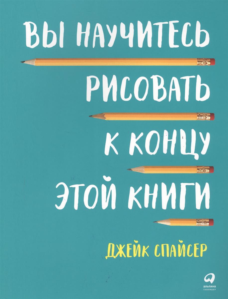 Вы научитесь рисовать к концу этой книги
