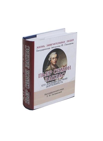 Пьер Симон Лаплас. Его жизнь и научная деятельность. Биографический очерк (миниатюрное издание)