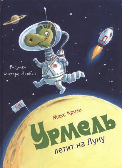 Крузе М. Урмель летит на Луну урмель ищет клад