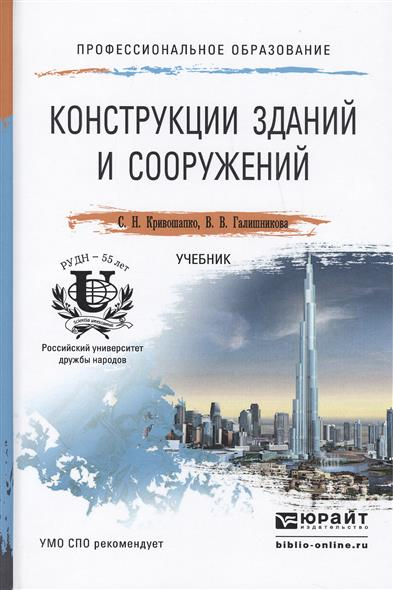 Книга Конструкции зданий и сооружений. Учебник для СПО. Кривошапко С., Галишникова В.