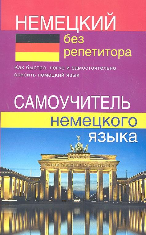 Зимина Н. Немецкий без репетитора. Самоучитель немецкого языка нестерова н н немецкий язык простейший самоучитель
