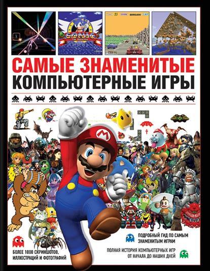 Самые знаменитые компьютерные игры. Подробный гид по самым знаменитым играм