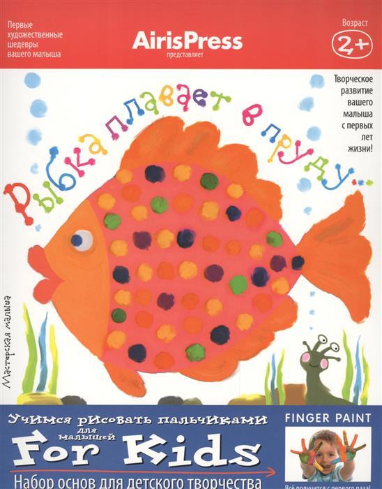 Рыбка плавает в пруду. Учимся рисовать пальчиками. Для малышей. Набор основ для детского творчества. Игра развивающая и обучающая. Для детей от 2 лет программирование для детей от основ к созданию роботов