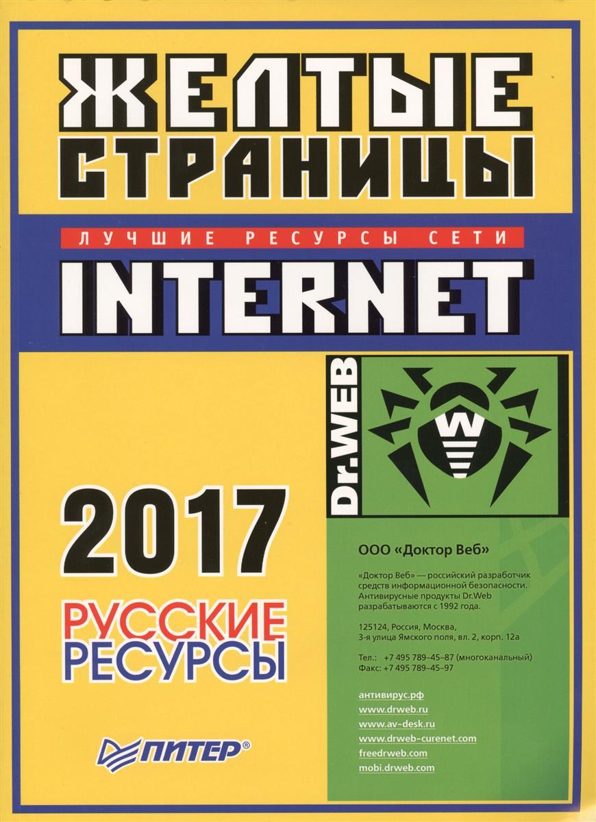 Желтые страницы. Лучшие ресурсы сети Internet 2017. Русские ресурсы