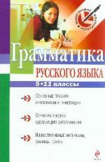 Грамматика русского языка 5-11 кл